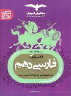 تستیک فارسی دهم نشر مشاوران آموزش