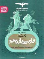 تستیک فارسی یازدهم نشر مشاوران آموزش