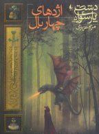 اژدهای چهار بال – دشت پارسوا 5 نشر افق