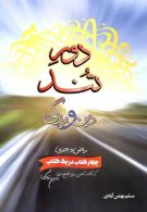 دور تند دین و زندگی کنکور نشر سفیر خرد