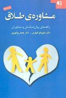 مشاوره طلاق (راهنمای روان شناسان و مشاوران ) نشر دانژه