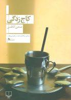 کاج زدگی نشر چشمه