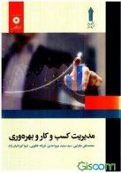 مدیریت کسب و کار و بهره وری نشر مرکز نشر دانشگاهی