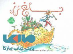 باغ رز نشر پرتقال