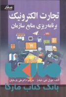 تجارت الکترونیک برنامه ریزی منابع سازمان نشرصفار