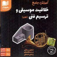 DVD دی وی دی آموزش جامع خلاقیت موسیقی و ترسیم فنی نشر رهپویان دانش و اندیشه