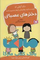 دخترهای عصبانی (برای آنهایی که دوست دارند رفتارشان را بهتر مدیریت کنند) نشر قدیانی