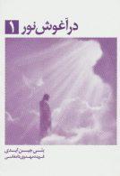 در آغوش نور جلد اول نشر ذهن آویز