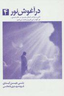 در آغوش نور جلد چهارم نشر ذهن آویز