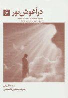 در آغوش نور جلد ششم نشر ذهن آویز