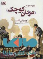 رمان های کلاسیک35 (مردان کوچک) نشر قدیانی