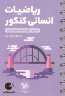 ریاضیات انسانی کنکور لقمه نشر مهروماه