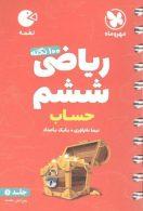 100 نکته ریاضی ششم جلد اول (حساب) لقمه نشر مهروماه
