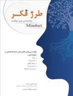 طرز فکر روانشناسی نوین موفقیت نشر نوین