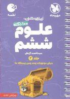 100 نکته علوم ششم جلد دوم لقمه نشر مهروماه