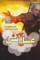 غسل آتش(مجموعه ویچر کتاب پنجم) نشر کتابسرای تندیس