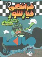 فرانکی خیارشور 2 (و ماشین مسابقه) نشر پرتقال