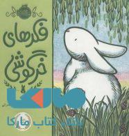 فکرهای خرگوشی نشر پرتقال