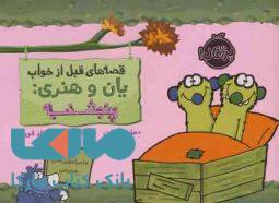 قصه های قبل از خواب (یان و هنری:پنجشنبه) نشر پرتقال