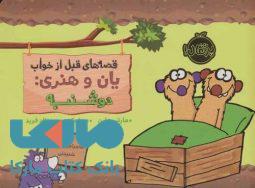 قصه های قبل از خواب (یان و هنری:دوشنبه) نشر پرتقال