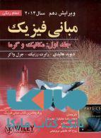 مبانی فیزیک (جلد 1) هالیدی ویرایش 10 (2014) نشرصفار