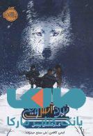 نبرد آتش و یخ (گرگ های یخی) نشر پرتقال