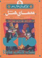 کارآگاه بازیل,موش نابغه 4 (معمای هتل) نشر پرتقال