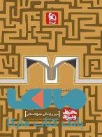 کتاب دین و زندگی جامع کنکور انسانی سری خط ویژه نظام جدید نشر گاج