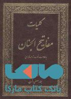 کلیات مفاتیح الجنان کمره ای نشر به نشر