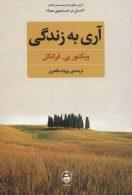 آری به زندگی نشر عطر کاج