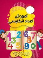 آموزش اعداد انگلیسی نشر ضریح آفتاب