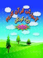 آموزش قرآن ویژه کودکان نشر ضریح افتاب