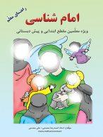 امام شناسی (ویژه معلمین مقطع ابتدایی و پیش دبستانی) نشر ضریح آفتاب