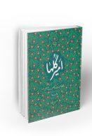 امیر گل ها نگاهی نو به زندگی و شخصیت امام علی (ع) نشر معارف