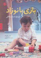 بازی با نوزاد (بدو تولد تا یک سالگی) نشر صابرین