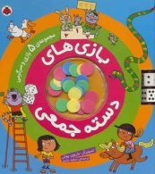 بازی های دسته جمعی (مجموعه ی 5 بازی و سرگرمی) نشر شهر قلم