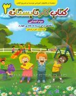 کتاب کار تابستانه سوم (آمادگی برای چهارم) نشر ضریح آفتاب