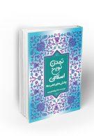 تمدن نوین اسلامی چالش ها و راهبردها نشر معارف