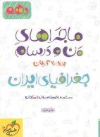 ماجراهای من و درسام جغرافیای ایران دهم نشر خیلی سبز