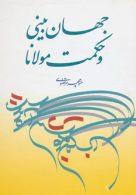جهان بینی و حکمت مولانا نشر توس