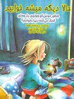 حالا دیگه میشه خوابید (چطور موش کوچولوی پارچه ای کمک می کنه تنها بخوابم؟) نشر ابوعطا