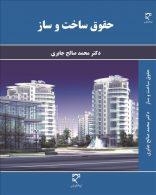 حقوق ساخت و ساز نشر میزان