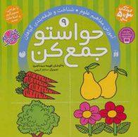 حواستو جمع کن 9 (آموزش مفاهیم علوم،شناخت و طبقه بندی گیاهان) نشر ذکر