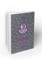 خاطر نازک گل نگاهی نو به زندگی و شخصیت حضرت زهرا (س) نشر معارف