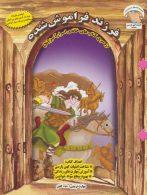خانه ی اسرارآمیز 7 (فرزند فراموش شده:«نه» گفتن) نشر ابوعطا