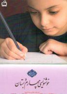 خوشنویسی چهارم ابتدایی انتشارات مدرسه