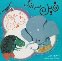 داستان های فیلی (فیل سر بزرگ) نشر شهر قلم