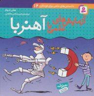 دانستنی های علمی برای کودکان12 (آزمایش های علمی با آهنربا) نشر قدیانی