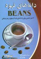 دانه های قهوه:4 اصل اساسی برای راه اندازی یک کار موفق در هر شرایطی (زندگی مثبت) نشر ابوعطا