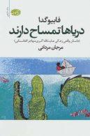 دریاها تمساح دارند (داستان واقعی زندگی عنایت الله اکبری،مهاجر افغانستانی) نشر آموت
